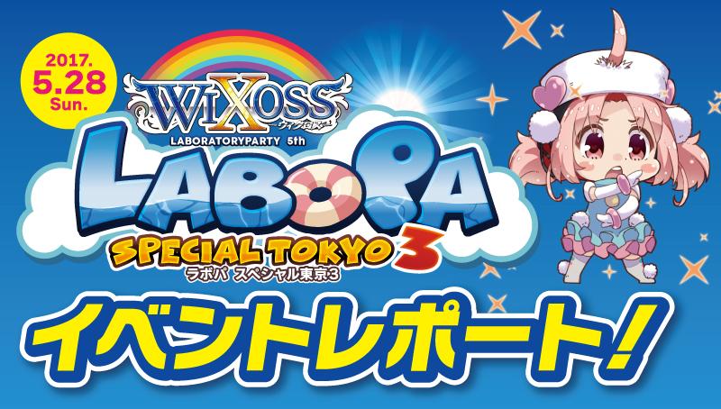 【イベントレポート:WIXOSS】WIXOSS LABORATORY PARTY SPECIAL東京3