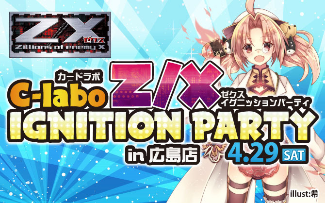 【特別イベント:Z/X】Z/X IGNITION PARTY in 広島