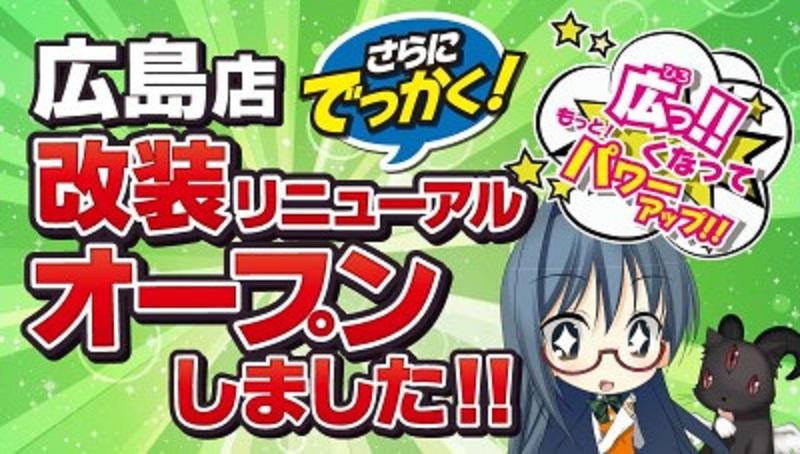 ★広島店リニューアルオープン★