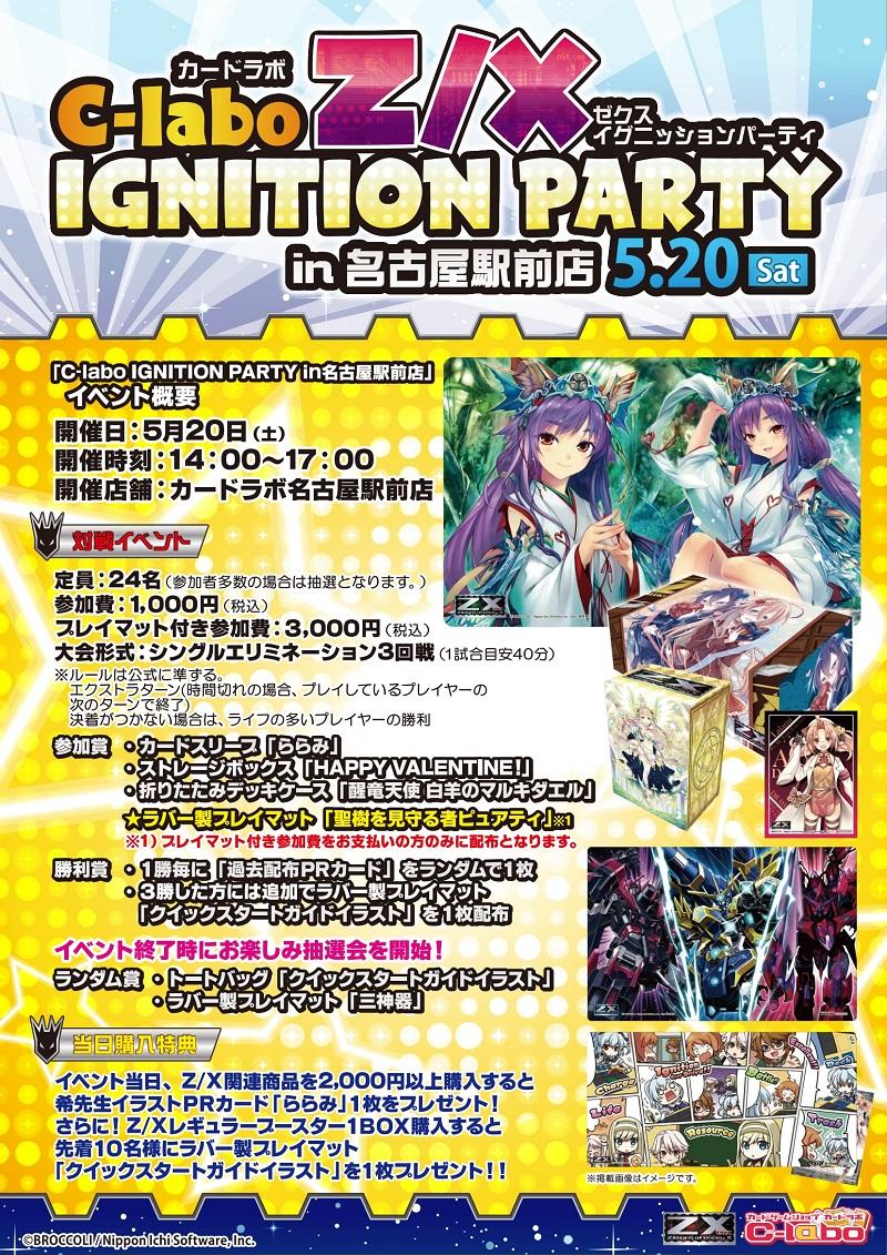 【イベントレポート:Z/X】「Z/X IGNITION PARTY in 名古屋」を5/20(土)にカードラボ名古屋駅前店で開催!!