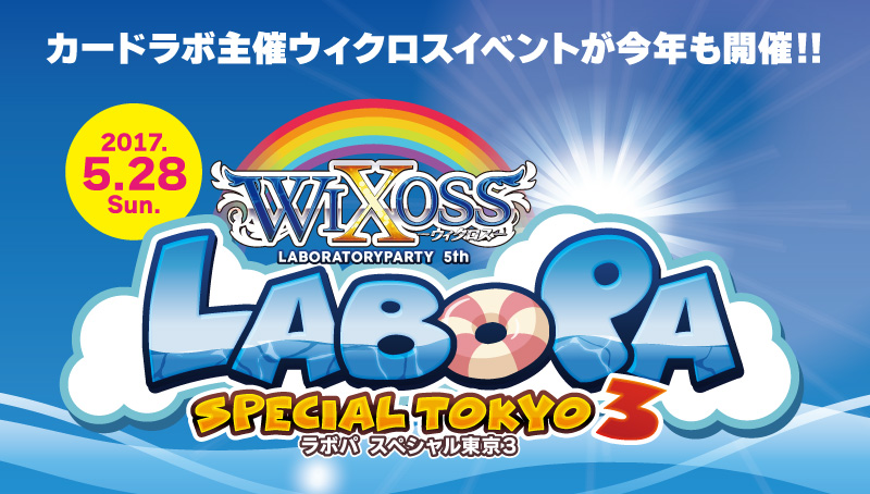 WIXOSS LABORATORY PARTY SPECIAL東京3