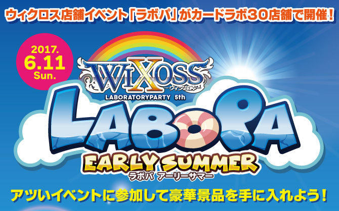 WIXOSS LABORATORY PARTY 5th