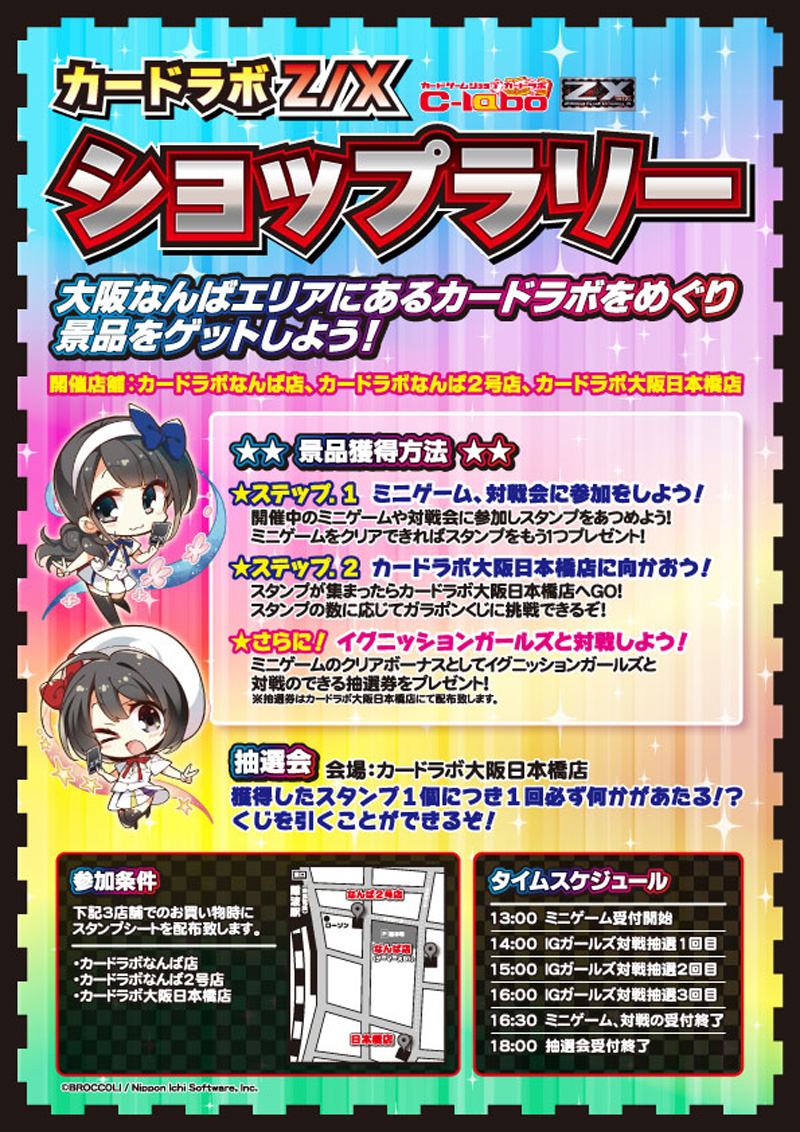 【限定イベント:Z/X】『ゼクストリーム2017 Spring(大阪)』前日祭イベント「カードラボ×Z/X スタンプラリー」5月13日(土)開催!!