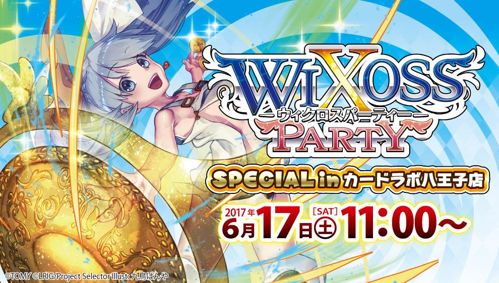 【特別イベント:WIXOSS】WIXOSS PARTY SPECIAL in 八王子開催!!!