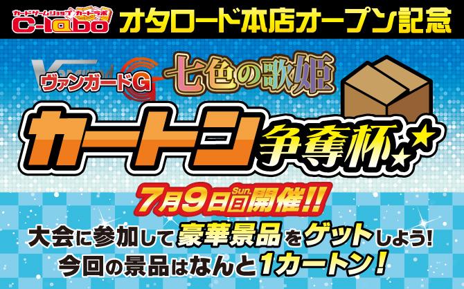 【特殊イベント:ヴァンガード】カードラボ オタロード本店オープン記念CS 七色の歌姫カートン争奪杯!!!