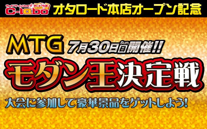 【特殊イベント:MTG】カードラボオタロード本店オープン記念CS モダン王決定戦!!!