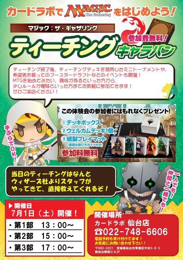 【MTG】ティーチングキャラバンinカードラボ仙台!