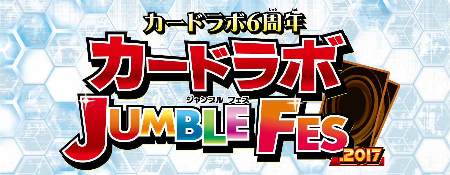 遊☆戯☆王 OCG『カードラボ JUMBLE FES.2017』開催!