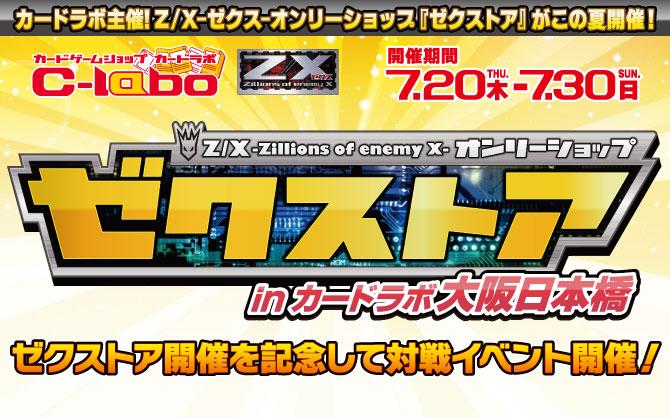 【特殊イベント:Z/X】Z/Xオンリーショップ「ゼクストアinカードラボ大阪日本橋」が開催!!!