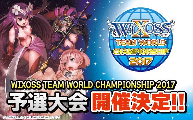 【特殊イベント:WIXOSS】WIXOSS TEAM WORLD CHAMPIONSHIP 2017 予選大会 開催!!!