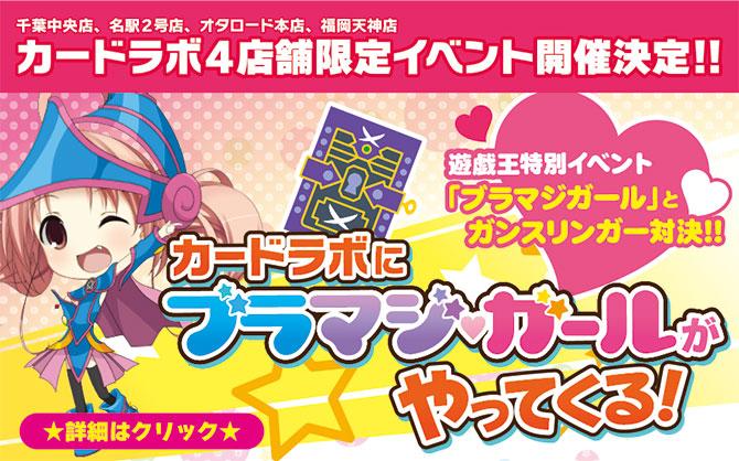 カードラボに「ブラマジガール」がやってくる!  遊戯王特別イベント「ブラマジガール」コスプレイヤーとガンスリンガーで対決!!