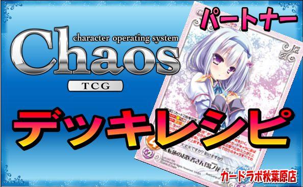 ChaosTCG タユタマデッキ PT:湯ノ花 菜乃