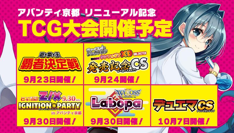 【特殊イベント】カードラボ アバンティ京都店 リニューアルオープン記念大会 まとめ!