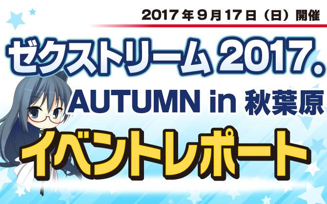 ゼクストリーム 2017.AUTUMN in 秋葉原 開催!!!