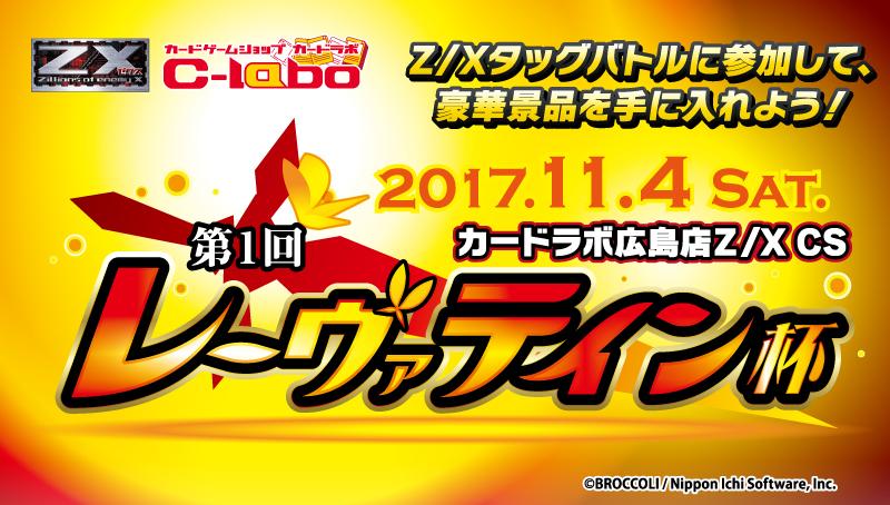 【カードラボ広島店】Z/Xタッグ大会 レーヴァテイン杯開催!