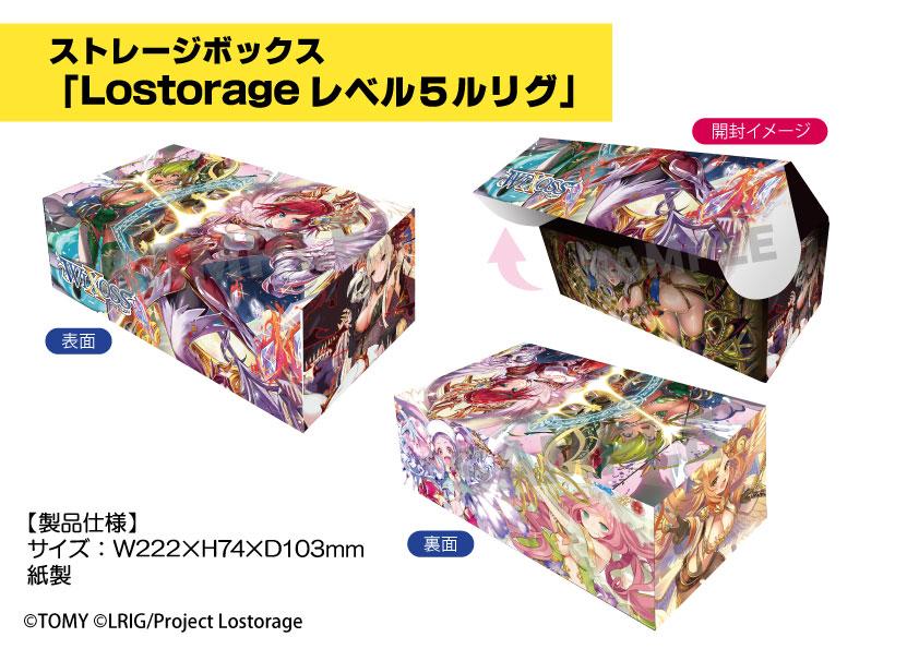 新規 ストレージボックス「Lostorage レベル5ルリグ」