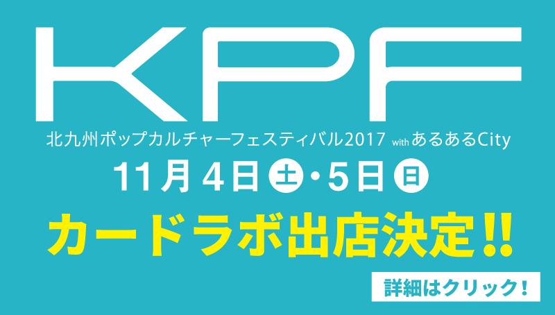 11/4(土)・11/5(日)開催「北九州ポップカルチャーフェスティバル2017」へカードラボが参戦決定!!