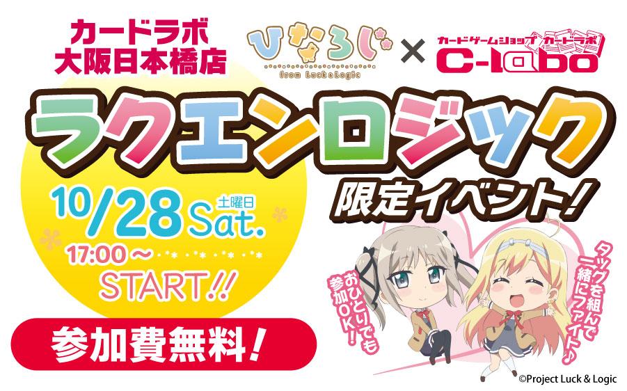 【カードラボ大阪日本橋店】ラクエンロジック限定イベント開催!!