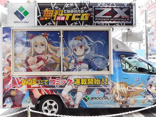 【特殊イベント:Z/X】カードラボにZ/Xオーバードライブカーがやってくる!