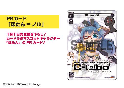 新規 PRカード「ぼたん=ノル」