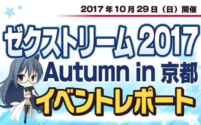 【イベントレポート:Z/X】ゼクストリーム 2017Autumn in 京都 開催!!