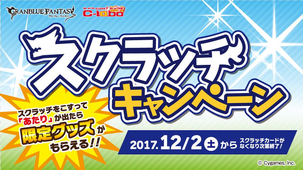『グランブルーファンタジー』×『カードラボ』スクラッチキャンペーン!!