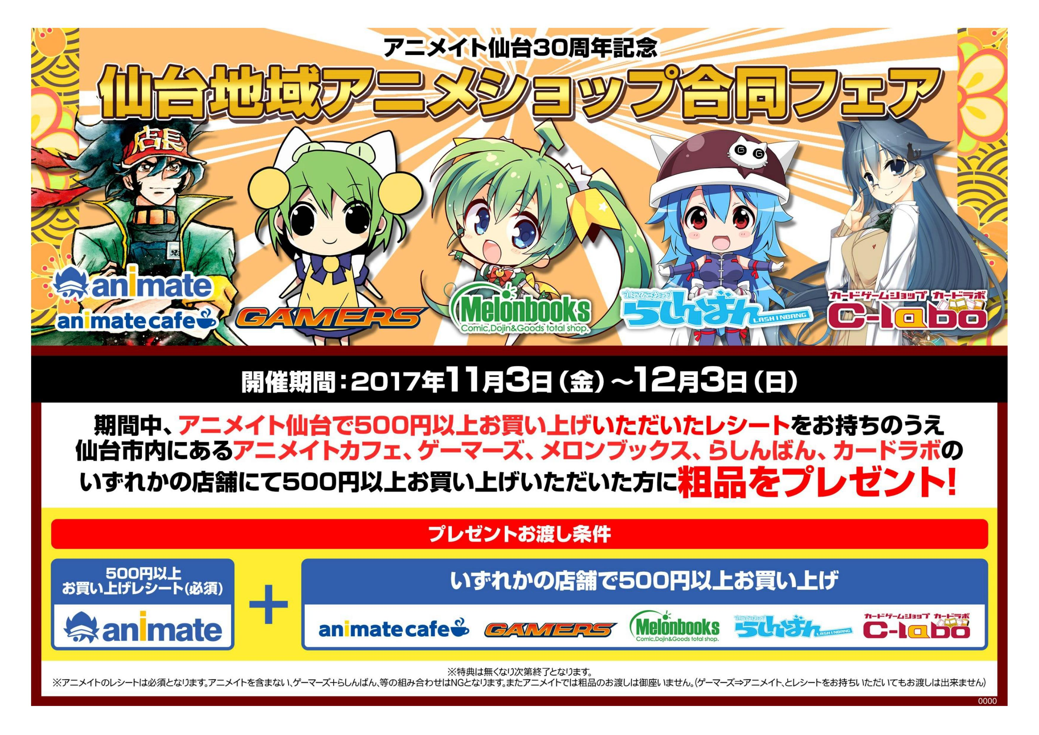 アニメイト仙台店30周年記念 仙台駅前アニメショップ合同フェア!
