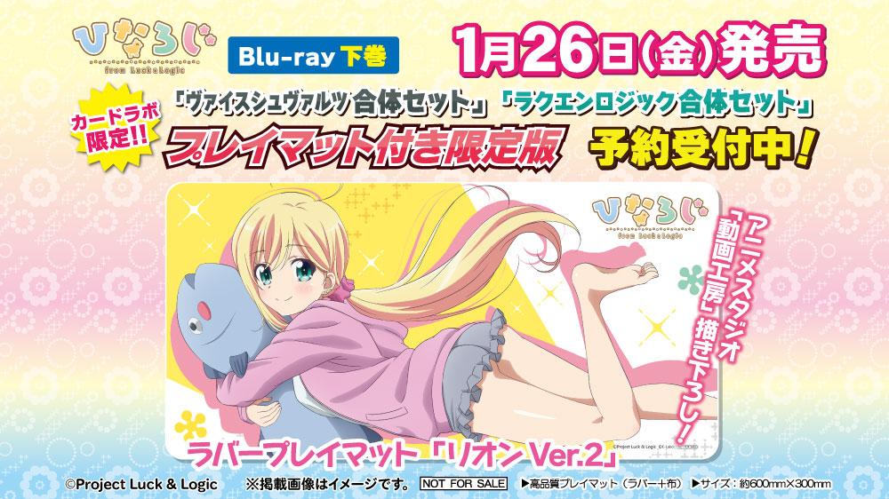 カードラボ限定:ひなろじ Blu-ray下巻 合体セット ラバープレイマット「リオンVer.2」付き 予約開始!