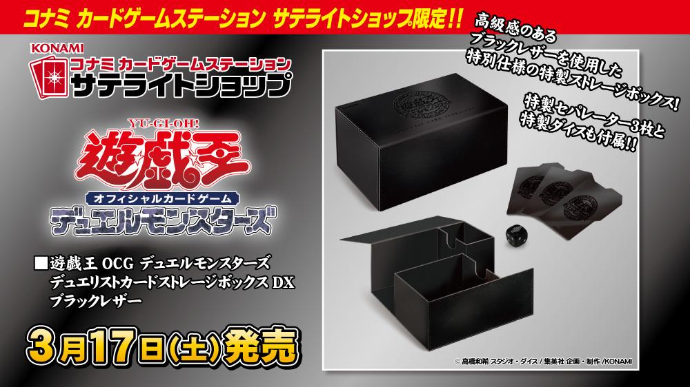 遊戯王サテライトショップ限定『デュエリストカードストレージボックスDX ブラックレザー』発売