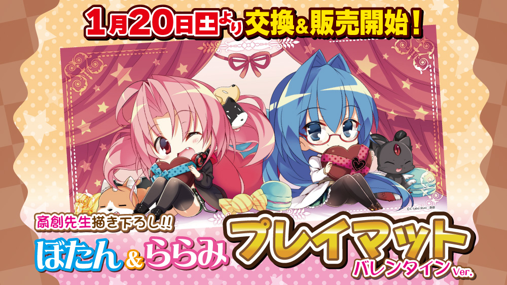 カードラボオリジナルプレイマット3種登場!