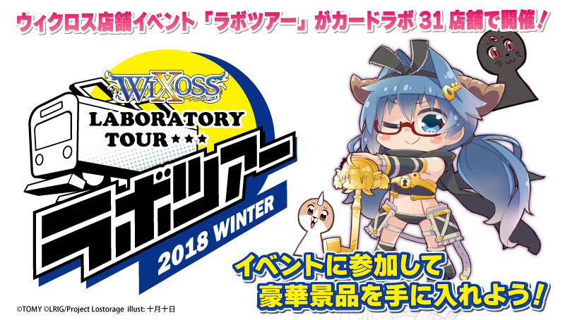 WIXOSS LABORATORY TOUR 2018 WINTER ラボツアー