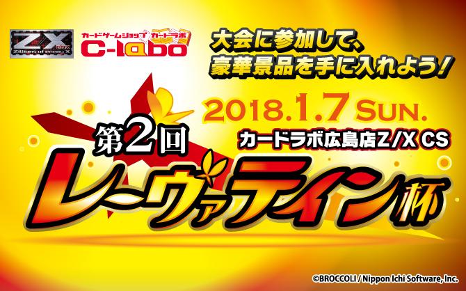 【広島店】第二回Z/XCS「レーヴァテイン杯」開催!