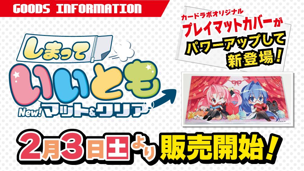カードラボオリジナル新グッズ「しまっていいとも マット&クリア」登場!