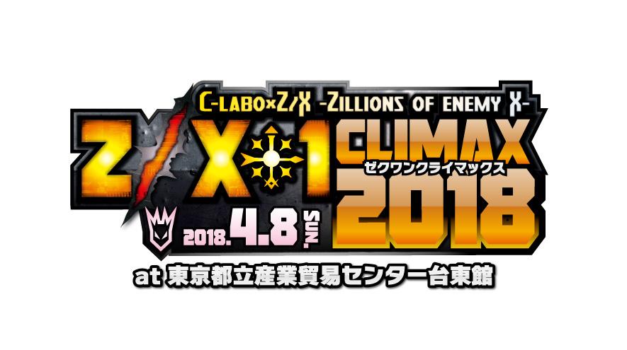 まるごとZ/Xの祭典「Z/X-1 CLIMAX 2018」開催決定!!!