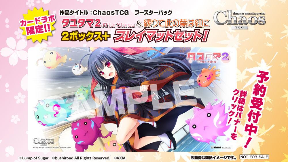 【カードラボ限定】ChaosTCG「タユタマ2 After Stories & 縁りて此の葉は紅に」2BOX+プレイマットセット予約受付中!!