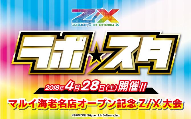 【マルイ海老名店】Z/Xイベント マルイ海老名店OPEN記念 対戦体験会+『ラボ☆スタ』開催!