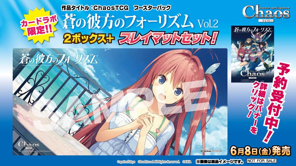 【カードラボ限定】ChaosTCG「蒼の彼方のフォーリズム Vol.2」2BOX+プレイマットセット予約受付中!!