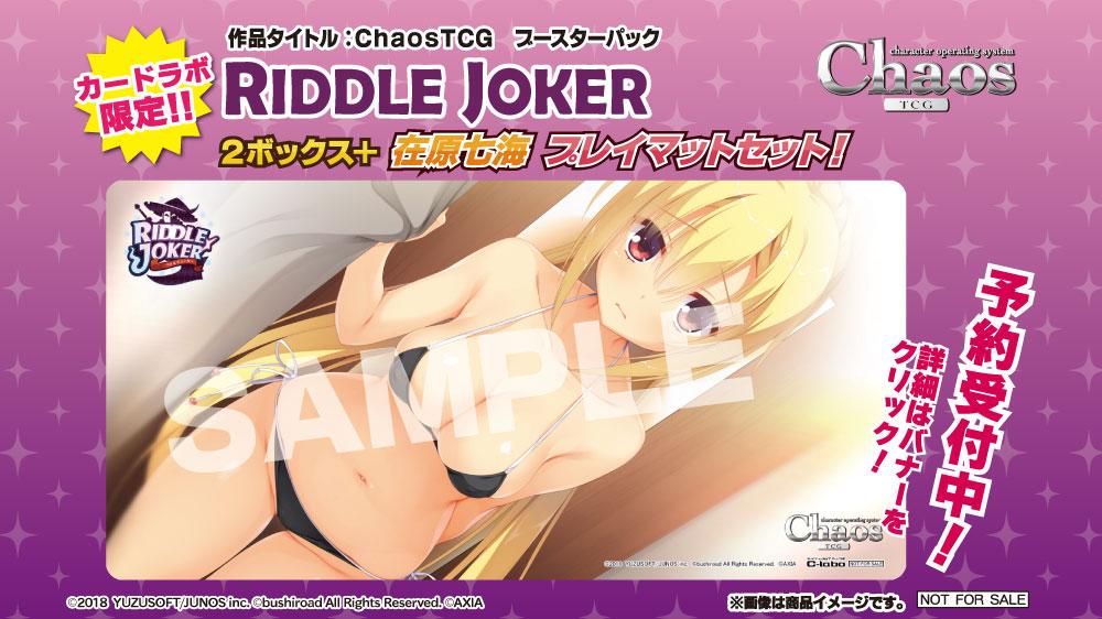 【カードラボ限定】ChaosTCG「RIDDLE JOKER」2BOX+プレイマットセット予約受付中!!