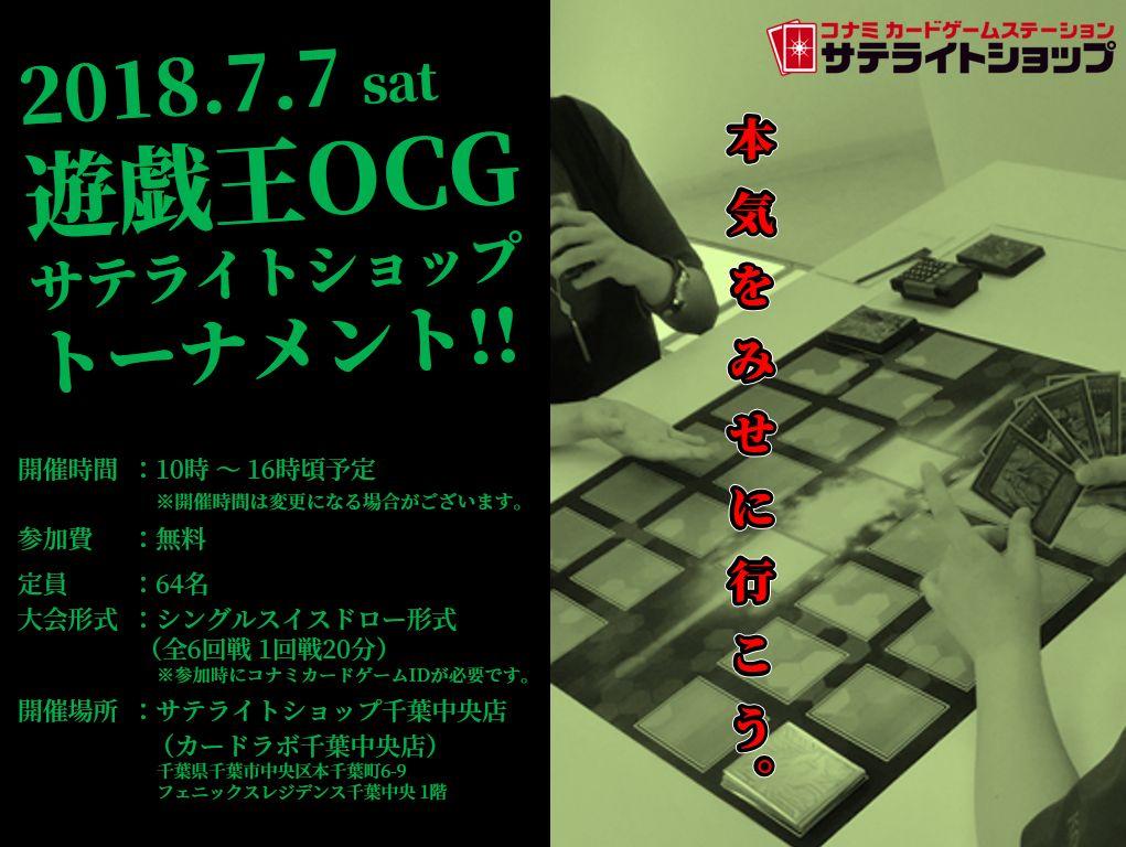 遊戯王OCG サテライトショップ トーナメント in カードラボ千葉中央店