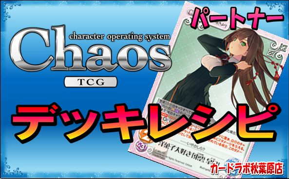 ChaosTCG 恋チョコデッキ PT:東雲 皐月