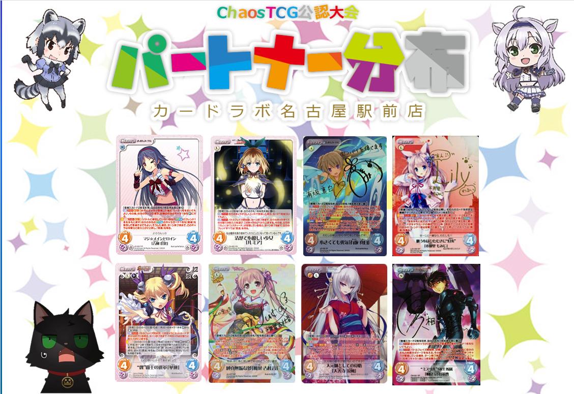 【名古屋駅前店】6/9 ChaosTCG公認大会 優勝デッキレシピ