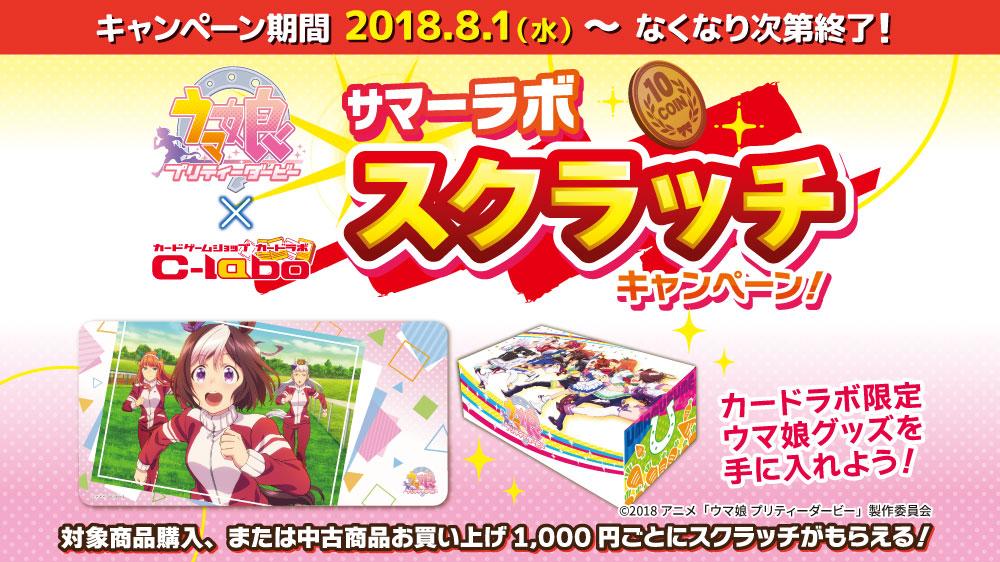 『ウマ娘プリティダービー』×『カードラボ』 サマーラボスクラッチキャンペーン開催!