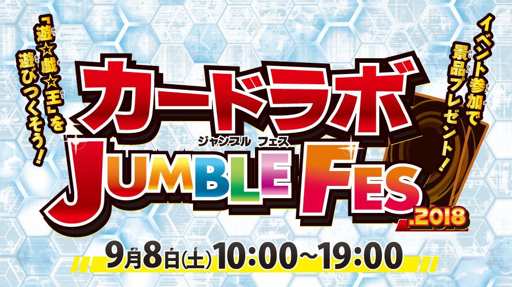 遊☆戯☆王 OCG『カードラボ JUMBLE FES.2018』開催!