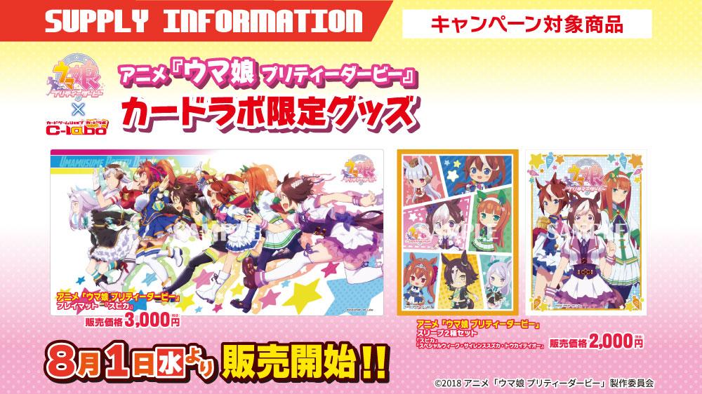 ☆カードラボTCG FESTIVAL2018☆ アニメ『ウマ娘 プリティーダービー』カードラボ限定グッズ発売決定!
