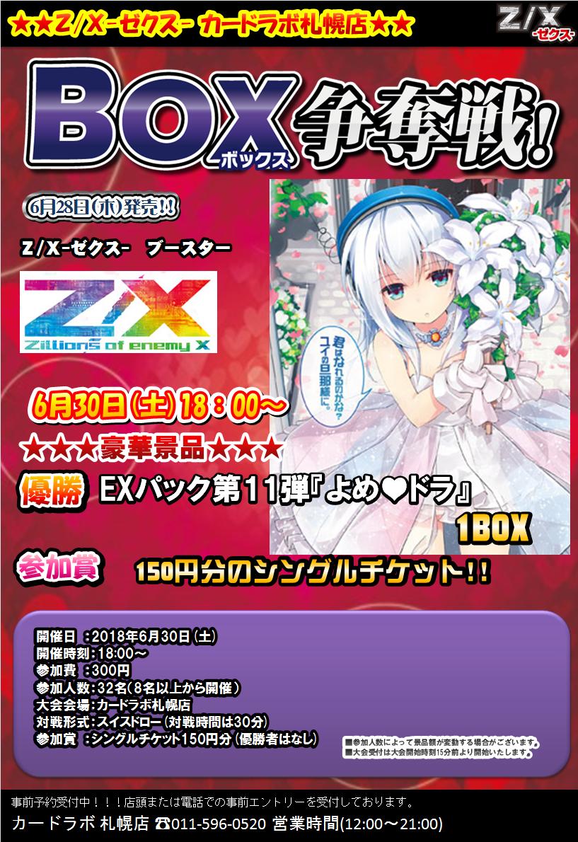【札幌店】6/30 『よめ♡ドラ』BOX争奪戦 優勝デッキレシピ【Z/X】