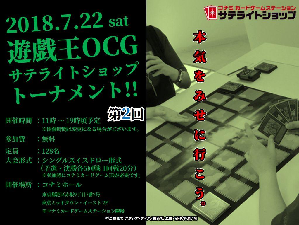 第2回遊戯王OCG サテライトショップ トーナメント in カードラボ千葉中央店