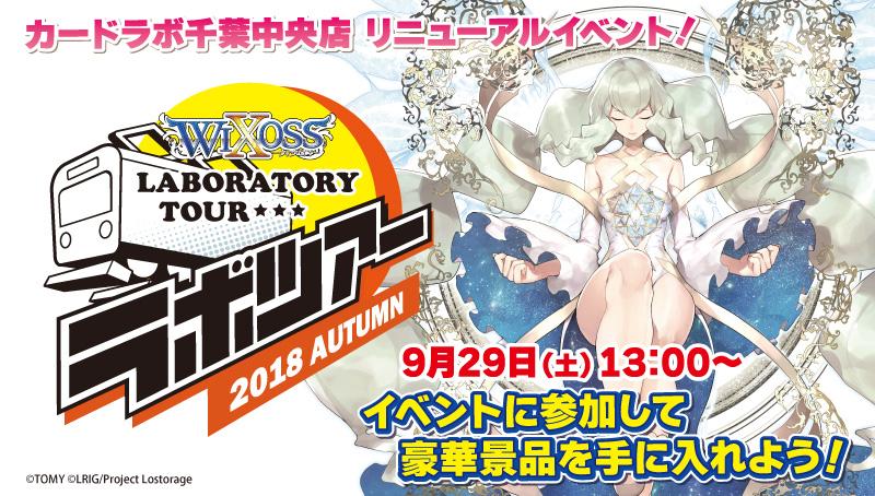 千葉中央店リニューアルイベント「WIXOSS LABORATORY TOUR 2018 Autumn」開催決定!!