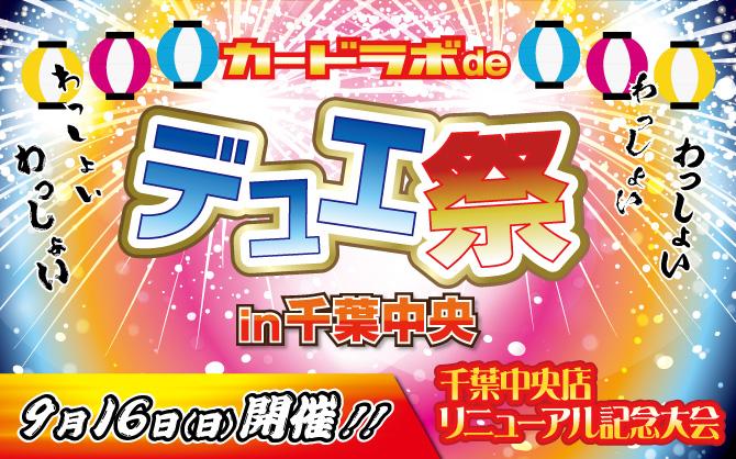 千葉中央店リニューアルイベント「カードラボ de デュエ祭 in 千葉中央」開催決定!!