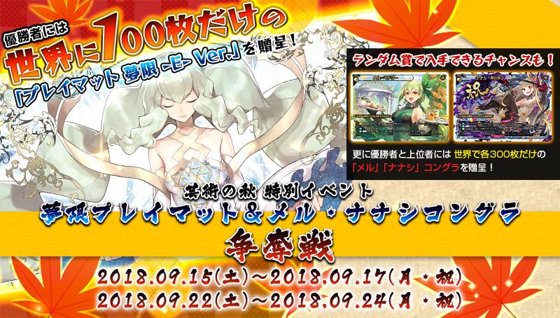 【WIXOSS】芸術の秋 特別イベント「夢限プレイマット & メル、ナナシコングラ争奪戦」開催決定!