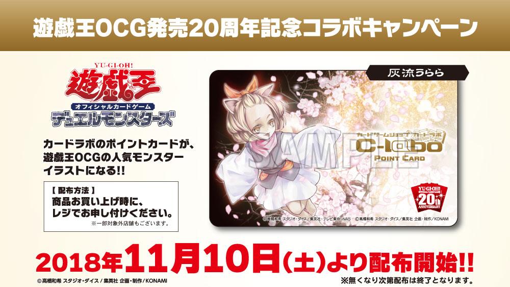 遊戯王OCGモンスターイラスト『灰流うらら』カードラボポイントカードが登場!
